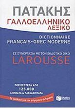 Εικόνα της Γαλλοελληνικό λεξικό