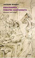 Image de Βιβλιοθήκες γεμάτες φαντάσματα