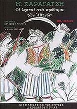 Εικόνα της Οι λησταί στα πρόθυρα των Αθηνών