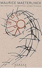 Picture of Εσωτερικό