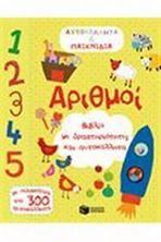 Picture of Αριθμοί