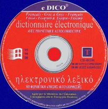 Picture of E-DICOTEGOS Γαλλο-Ελληνικό & Ελληνο-Γαλλικο Ηλεκτρονικό Λεξικό (CD-ROM)