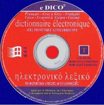 E-DICOTEGOS Γαλλο-Ελληνικό & Ελληνο-Γαλλικο Ηλεκτρονικό Λεξικό (CD-ROM)