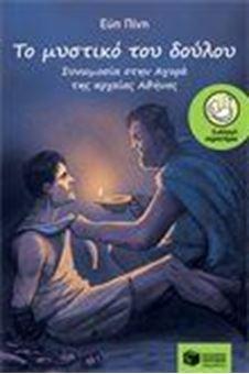 Το μυστικό του δούλου - Συνωμοσία στην αγορά της αρχαίας Αθήνας
