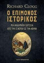 Εικόνα της Ο επίμονος ιστορικός: Μια ακαδημαϊκή οδύσσεια από την Οξφόρδη ως την Αθήνα