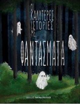 Image sur Οι καλύτερες ιστορίες με φαντάσματα