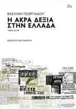 Εικόνα της Η άκρα δεξιά στην Ελλάδα 1965-2018