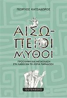 Αισώπειοι μύθοι: Πρόσληψη και μετάπλαση στη λαϊκή και τη λόγια παράδοση