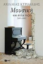 Εικόνα της Μουσική και άλλα πεζά [1973- 1995]