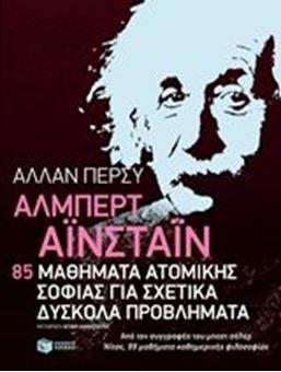 Άλμπερτ Αϊστάϊν