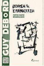 Picture of Guy Debord: Ποίηση και επανάσταση