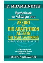 Image de Λεξικό των πιο απαιτητικών λέξεων της Νέας Ελληνικής - Εμπλούτισε το λεξιλόγιό σου