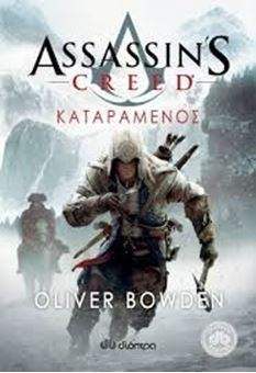 Image sur Assassin's Creed: Καταραμένος