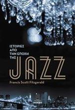 Εικόνα της Ιστορίες από την εποχή της Jazz