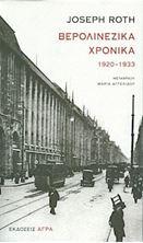 Εικόνα της Βερολινέζικα Χρονικά 1920-1933
