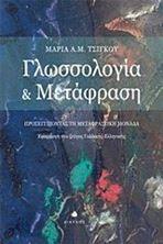Εικόνα της Γλωσσολογία και Μετάφραση