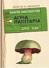 Picture of Άγρια μανιτάρια