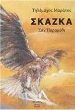 Εικόνα της Σκάζκα