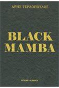 Image sur Black Mamba