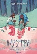 Picture of Αλάστρα-Το βιβλίο των δύο κόσμων