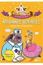 Picture of Απίθανες δουλειές (Τα Αστεράκια)
