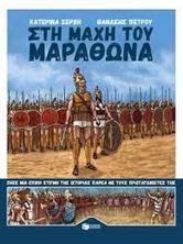 Εικόνα της Στη μάχη του Μαραθώνα
