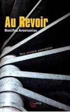 Picture of Au Revoir