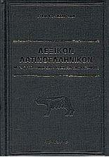 Picture of Λεξικόν Λατινοελληνικόν