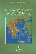 Εικόνα της Διάλεκτοι και ιδιώματα της νέας Ελληνικής