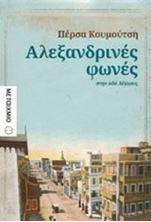 Εικόνα της Αλεξανδρινές φωνές στην οδό Λέψιους