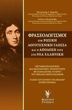 Image de Φρασεολογισμοί στη Ρώσικη Λογοτεχνική Γλώσσα και η απόδοσή τους στη Νέα Ελληνική