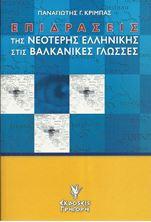 Εικόνα της Επιδράσεις της νεότερης ελληνικής στις βαλκανικές γλώσσες