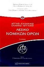 Εικόνα της Αγγλο-ελληνικο, ελληνο-αγγλικό λεξικό νομικών όρων