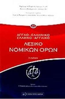 Picture of Αγγλο-ελληνικο, ελληνο-αγγλικό λεξικό νομικών όρων