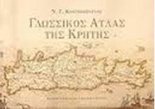 Εικόνα της Γλωσσικός άτλας της Κρήτης