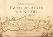 Image de Γλωσσικός άτλας της Κρήτης
