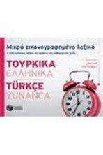 Picture of Μικρό εικονογραφημένο λεξικό τούρκικα-ελληνικά