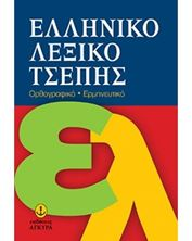 Picture of Ελληνικό Λεξικό Τσέπης, Ορθογραφικό-Ερμηνευτικό