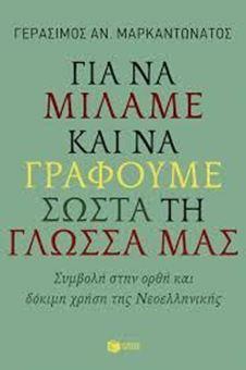 Image sur Για να μιλάμε και να γράφουμε σωστά τη γλώσσα μας