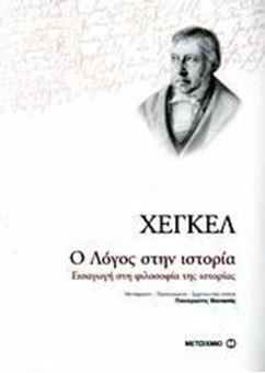 Ο Λόγος στην ιστορία: Εισαγωγή στη φιλοσοφία της ιστορίας