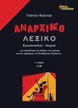 Picture of Αναρχικό Λεξικό τόμος Α