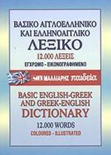 Εικόνα της Βασικό αγγλοελληνικό και ελληνοαγγλικό λεξικό