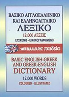 Βασικό αγγλοελληνικό και ελληνοαγγλικό λεξικό