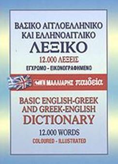 Picture of Βασικό αγγλοελληνικό και ελληνοαγγλικό λεξικό