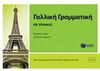 Picture of Γαλλική γραμματική σε πίνακες