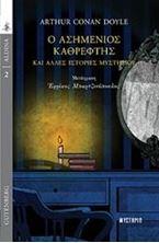 Εικόνα της Ο Ασημένιος Καθρέφτης και 'Αλλες Ιστορίες Μυστηρίου