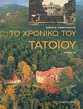 Picture of Το χρονικό του Τατοΐου (δίτομο) Τόμος Α' 1800-1916, Τόμος Β' 1916-2003