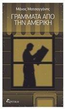 Picture of Γράμματα από την Αμερική