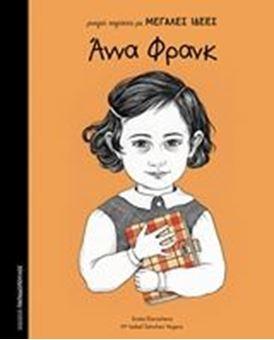 Άννα Φράνκ