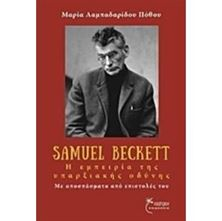 Εικόνα της Samuel Beckett